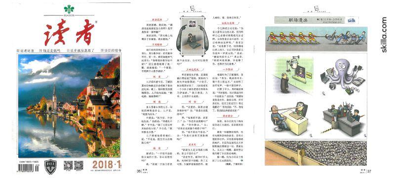Le vignette skilla colorano la Cina